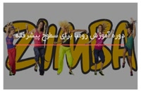 ترفند های لاغری یک ماهه با رقص زومبا09130919448