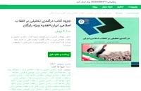 جزوه کتاب درآمدی تحلیلی بر انقلاب اسلامی ایران هدیه ویژه رایگان pdf
