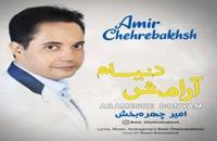 Amir Chehrebakhsh Arameshe Donyam