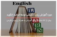 آموزش گرامر زبان انگلیسی  از پایه در خانه
