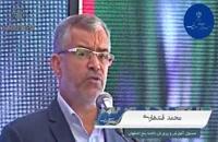 سخنرانی جناب آقای مهندس محمد قندهاری، مسئول آموزش و پرورش ناحیه پنج اصفهان