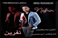 دانلود آهنگ نفرین از امید منصوری