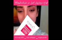 محصولات نگهداری از پوست | 09120132883 | درمارولر | درماپن | اتو صورت | ماساژور پوست | نگه داری از پوست