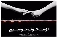 آهنگ زیبای محسن یگانه به نام عبور