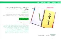 دانلود رایگان جزوه کتاب دولت الکترونیک نورمحمد يعقوبيا pdf