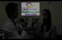 بهترین مرکز فوق تخصصی درمان حنجره در البرز 09121623463 گفتار توان گستر البرز