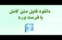 دانلود پایان نامه  رابطه بین سلامت سازمانی و اعتماد سازمانی در اداره آب و فاضلاب استان...