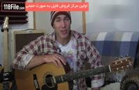 آموزش گام به گام گیتار - www.118file.com