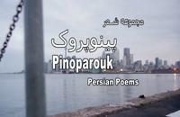 شهر تورنتو Toronto City - Pinoparouk Persian Poems    گردشگری