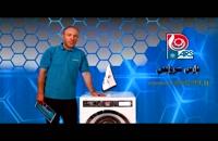 آموزش تصویری راه اندازی و نحوه استفاده از ماشین لباسشویی (38429 - 021)
