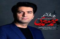 دانلود آهنگ پناه آخر از محمد معتمدی به همراه متن ترانه