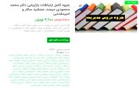 جزوه کامل ارتباطات بازاریابی دکتر محمد محمودی میمند pdf