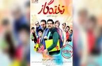 دانلود فیلم ایرانی تخته گاز محمد آهنگرانی