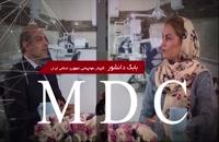 رضایت مندی بیمار ایمپلنت|کلینیک مدرن