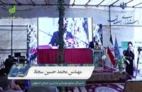 سخنرانی جناب آقای مهندس محمدحسین سجاد