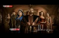 دانلود دوبله فارسی قسمت اول سریال حریم سلطان