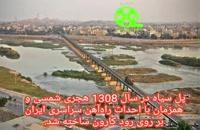 جاذبه های گردشگری استان خوزستان پل سیاه اهواز  (گردشگری)
