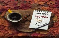 دانلود آهنگ جدید و زیبای پیوند با نام کافه پاییز