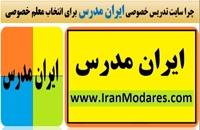 دلایل استفاده از سایت تدریس خصوصی ایران مدرس برای انتخاب بهترین معلم