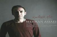مهران آسیایی آهنگ ماه میشی