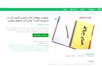 دانلود جزوه و سوالات کتاب آمار و کاربرد آن در مدیریت امار 1 عادل آذر، منصور مومنی