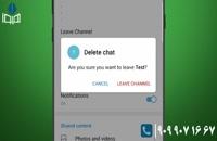 فیلم آموزشی حذف کانال تلگرام و غیر فعال کردن leave channel