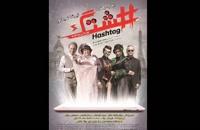دانلود فیلم کامل هشتگ با لینک مستقیم | دانلود هشتگ بدون سانسور و حذفیات کامل و رایگان با کیفیت اچ دی بالا Full HD