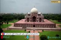 آرامگاه همایون گورکانی در دهلی ، نخستین بنای ایرانی در شبه قاره هند - بوکینگ پرشیا