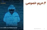 امنیت اطلاعات 4