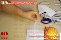 ساخت عروسک / دوخت لباس