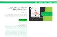 دانلود رایگان خلاصه کتاب مهارت های آموزشی و پرورشی دکتر حسن شعبانی PDF