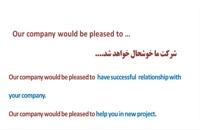نامه نگاری تجاری در زبان انگلیسی درس 5