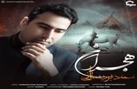 آهنگ محمد بردستانی بنام هجران