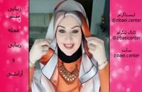آموزش بستن روسری , بستن شال با حجاب یا مدل حجاب , زیبایی سنتر