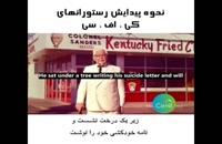 رستورانهای KFC چگونه متولد شدند؟؟!!