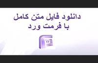 پایان نامه بررسی جرم تکدی گری در شهرستان مشهد و ارزیابی اقدامات سیستم قضایی در پیشگ....