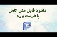 دانلود متن کامل فایل پایان نامه :جرم کلاهبرداری و عناصر تشکیل دهنده آن در حقوق ایران
