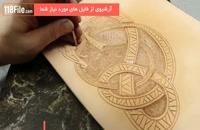 آموزش حکاکی روی چرم- www.118file.com