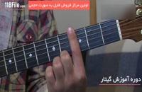 آموزش گیتار آهنگ های شادمهر-آهنگ تقدیر