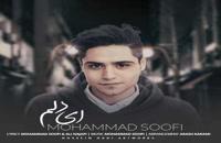 آهنگ ای دلم از محمد صوفی(پاپ)