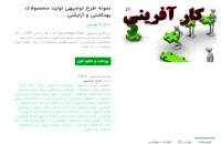 نمونه طرح توجیهی تولید محصولات بهداشتی و آرایشی pdf