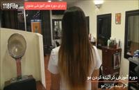 صاف کردن مو های فر در 15 دقیقه