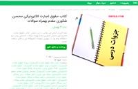 دانلود رایگان کتاب حقوق تجارت الکترونیکی محسن شکوری مقدم pdf