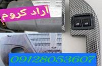 */دستگاه مخمل پاش تضمینی 02156571305