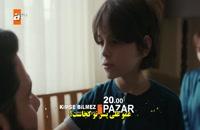 دانلود قسمت 17 سریال ترکی کسی نمیداند Kimse Bilmez با زیرنویس فارسی چسبیده