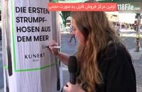 معرفی خودمون به بقیه به زبان المانی