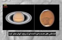 از نزدیک -تصاویر خیره کننده از  سطح مریخ و کیوان توسط ناسا منتشر شد