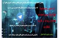 پکیج افزایش ممبر تلگرام