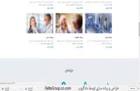 معرفی سایت پزشکی دکتر محمد رضا عقیلی