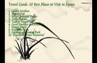 تور ژاپن - 10 جاذبه گردشگری برتر کشور ژاپن  - توریستی